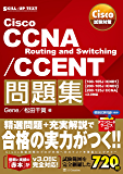 Cisco試験対策 Cisco CCNA Routing and Switching/CCENT問題集 [100-105J ICND1][200-105J ICND2][200-125J CCNA] v3.0対応 (SKILL-UP TEXT)