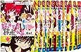 好きです鈴木くん!! 全18巻完結セット (フラワーコミックス)