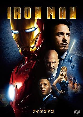 「アイアンマン1 DVD」の画像検索結果