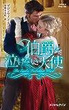 伯爵と泣けない天使 (ハーレクイン・ヒストリカル・スペシャル)