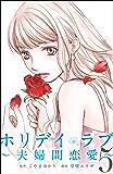 ホリデイラブ ~夫婦間恋愛~ (5)