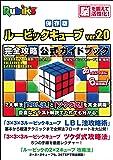 ルービックキューブver.2.0 完全攻略 公式ガイドブック