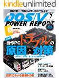 DOS/V POWER REPORT (ドスブイパワーレポート) 2015年7月号 [雑誌]