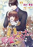恋愛ビギナー (フレジェロマンス文庫)