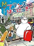 フランスはとにっき 街には慣れたけどカタコトのまま半年目 (RYU COMICS)