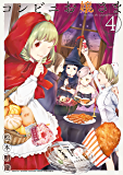 コンビニお嬢さま(4) (月刊少年マガジンコミックス)