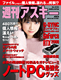 週刊アスキーNo.1216(2019年2月5日発行) [雑誌]