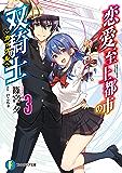 恋愛至上都市の双騎士 3 (富士見ファンタジア文庫)