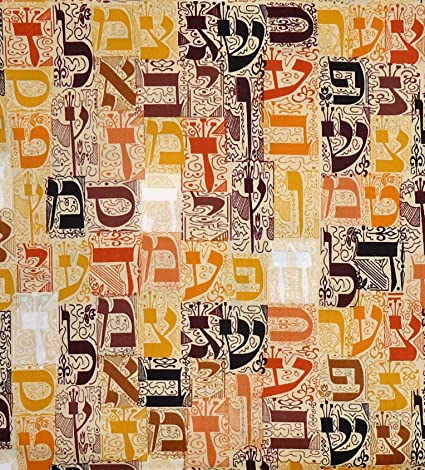 Jewish Fabric Aleph Bet Hebrew Letters (Beige)