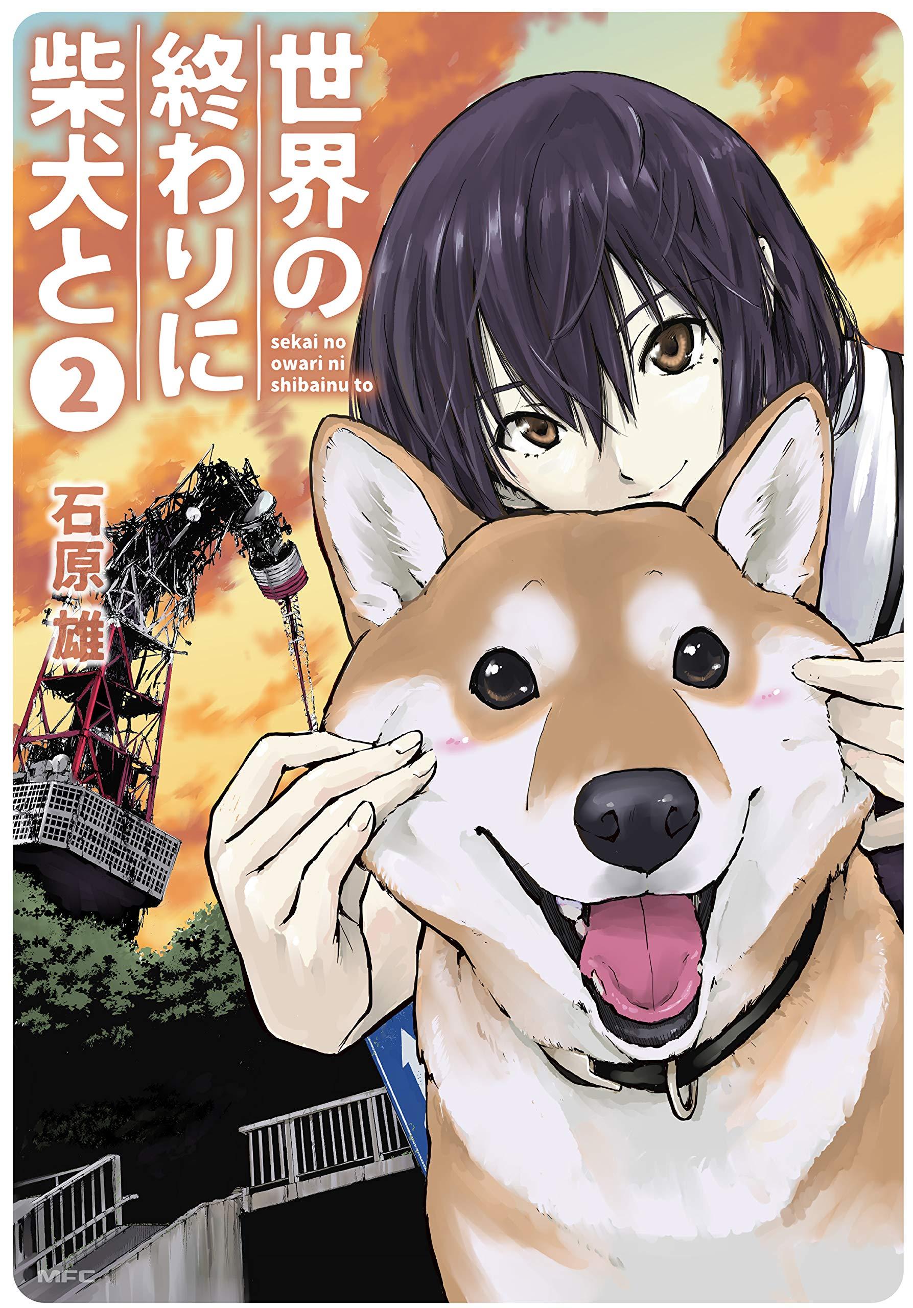 世界の終わりに柴犬と 第2巻