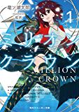 ミリオン・クラウン1 (角川スニーカー文庫)