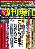 週刊現代 2019年5月25日号 [雑誌]