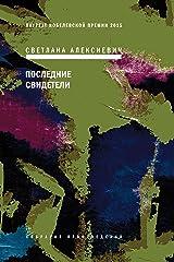 Последние свидетели: Соло для детского голоса (Russian Edition) Kindle Edition