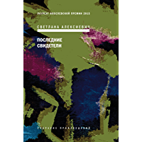 Последние свидетели: Соло для детского голоса (Russian Edition)