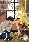 【フルカラー】JK、男子高校生を買う。(2) (COMIC維新★GIRLS)