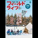 フィールドライフ No.54 冬号[雑誌]