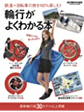 「輪行」がよくわかる本 (ヤエスメディアムック573)