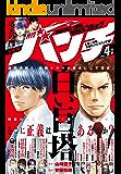 月刊コミックバンチ 2019年4月号 [雑誌] (バンチコミックス)
