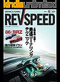 REV SPEED (レブスピード) 2018年 5月号 [雑誌]
