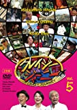 【早期購入特典あり】クレイジージャーニーvol.5(ステッカー付き) [DVD]