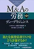 M&Aの労務デューデリジェンス(第2版)