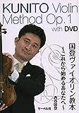 国登ヴァイオリン教本 1 ~これから始めるあなたへ~ (DVD付)