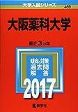 大阪薬科大学 (2017年版大学入試シリーズ)