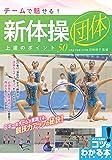 チームで魅せる! 新体操 団体 上達のポイント50 (コツがわかる本!)