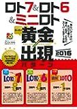 ロト7&ロト6&ミニロト スーパー黄金出現パターン2016 (主婦の友ヒットシリーズ)