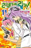 さばげぶっ!(11) (なかよしコミックス)