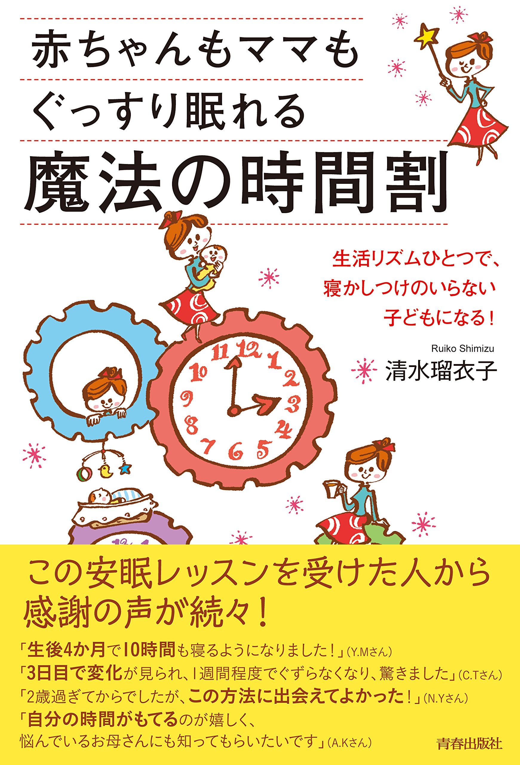 リズム 生後 10 ヶ月 生活 赤ちゃんの生活リズムの作り方&月齢別タイムスケジュール例