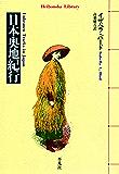 日本奥地紀行 (平凡社ライブラリー329)