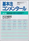 基本法コンメンタール 民法総則 第6版 (別冊法学セミナー)
