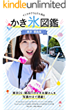 インスタグラムで人気のかき氷図鑑〜東京・関西版〜