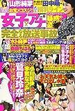 女子アナ完全なる放送事故 Vol.6 (DIA Collection)