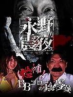 戦慄トークショー 永野が震える夜(16)~恐怖!BBゴローの実話怪談