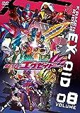 仮面ライダーエグゼイド VOL.8 [DVD]