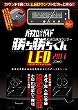 究極攻略カウンター勝ち勝ちくんLED2017 ブラック ([バラエティ])