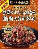 中村屋 本格四川 胡麻のコクと山椒香る鶏肉の旨辛炒め 100g×5個