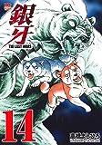 銀牙~THE LAST WARS~(14) (ニチブンコミックス)