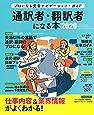 通訳者・翻訳者になる本2020 (イカロス・ムック)