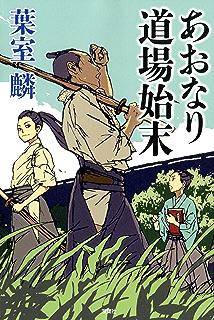 Amazon.co.jp: 喜連川の風 江戸...