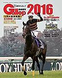 JRA重賞年鑑Gallop2016 (週刊Gallop臨時増刊)