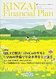 KINZAI Financial Plan 397(2018.3月号) 特集:Q&Aで解決!iDecoのギモン~早めの準備で年金水準