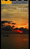 फितूर-ए-इश्क़: ख़ुदा करे फिर इश्क़  ना हो (Hindi Edition)