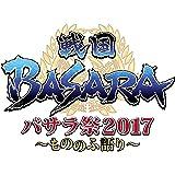 バサラ祭2017 ~もののふ語り~ [DVD]