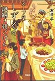 スープ屋しずくの謎解き朝ごはん 子ども食堂と家族のおみそ汁 (宝島社文庫)