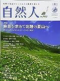 自然人 No.45 2015 夏号 (北陸――人と自然の見聞録)