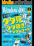 Windows100% 2016年 09月号 [雑誌]