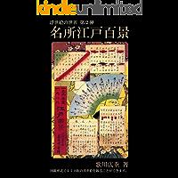 The World of Ukiyo-e - Series-2 - Meisyo Edo Hyakkei (Japanese Edition)